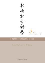 《新疆社会科学》