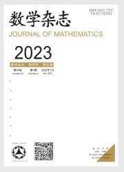 《数学杂志》