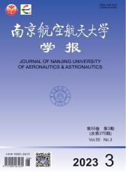 《南京航空航天大学学报》