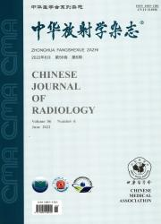 《中华放射学杂志》