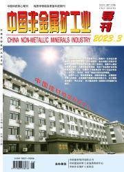 《中国非金属矿工业导刊》