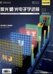 《激光与光电子学进展》