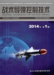 《战术导弹控制技术》
