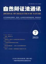 《自然辩证法通讯》