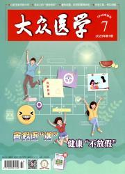 《大众医学》