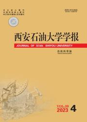 《西安石油大学学报:自然科学版》