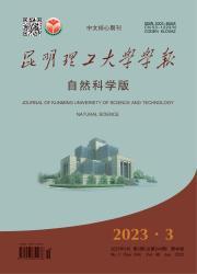 《昆明理工大学学报:自然科学版》
