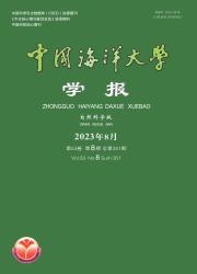 《中国海洋大学学报:自然科学版》