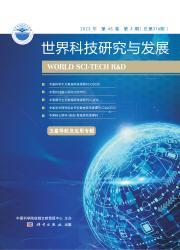《世界科技研究与发展》