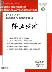 《林业经济》