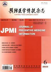 《预防医学情报杂志》
