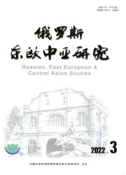 《俄罗斯东欧中亚研究》