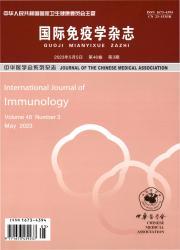 《国际免疫学杂志》