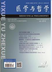 《医学与哲学:A》