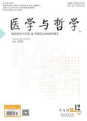 《医学与哲学》