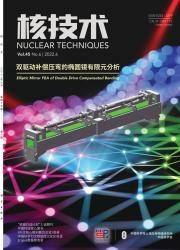 《核技术》