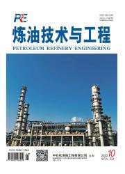 《炼油技术与工程》