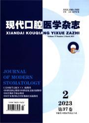 《现代口腔医学杂志》
