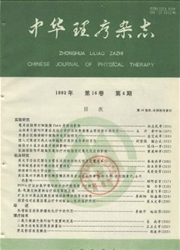 《中华理疗杂志》