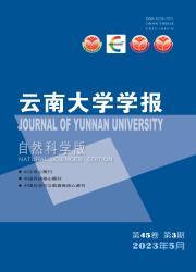 《云南大学学报:自然科学版》