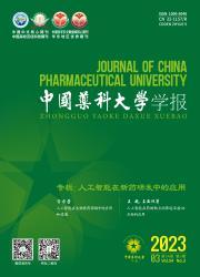 《中国药科大学学报》