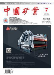 《中国矿业》