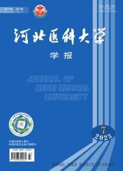 《河北医科大学学报》