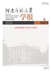《河南师范大学学报:自然科学版》