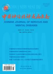 《中国神经精神疾病杂志》