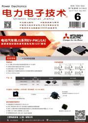 《电力电子技术》