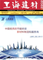 《上海建材》