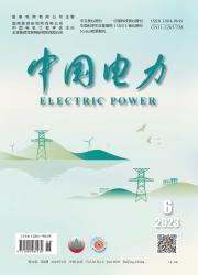 《中国电力》