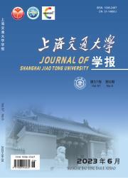 《上海交通大学学报》