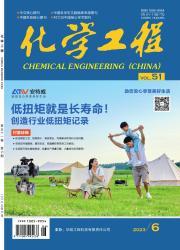 《化学工程》