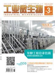 《工业微生物》