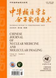 《中华核医学与分子影像杂志》