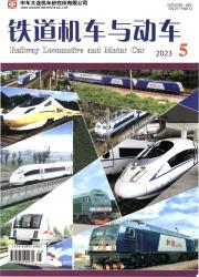 《铁道机车与动车》