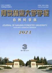 《南京林业大学学报:自然科学版》