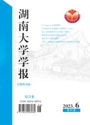 《湖南大学学报:自然科学版》
