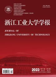 《浙江工业大学学报》