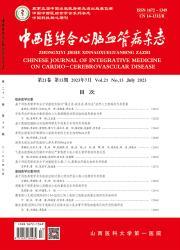 《中西医结合心脑血管病杂志》