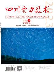 《四川电力技术》