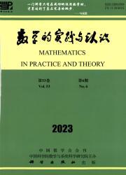 《数学的实践与认识》