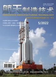 《航天制造技术》