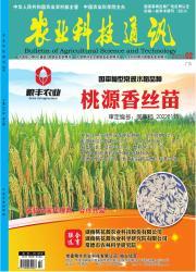 《农业科技通讯》