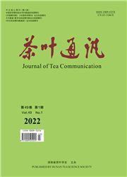 《茶叶通讯》