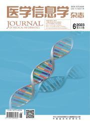 《医学信息学杂志》