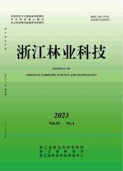 《浙江林业科技》