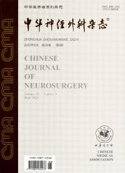 《中华神经外科杂志》