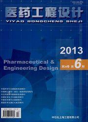 《医药工程设计》